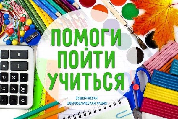картинки помоги пойти учиться