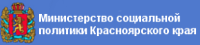 Министерство соц. политики Красноярского края
