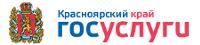 Госуслуги Красноярского края
