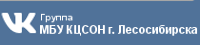 Группа МБУ КЦСОН г. Лесосибирска в VK.com